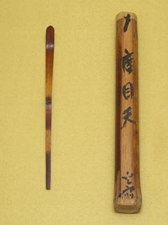 煤竹 茶杓